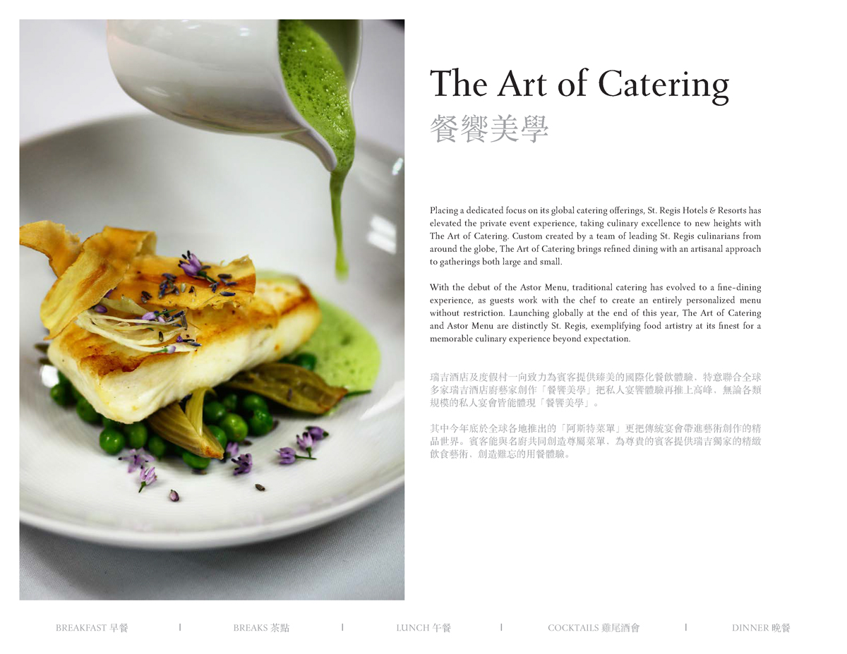 St. Regis Hotels & Resorts catering menu
